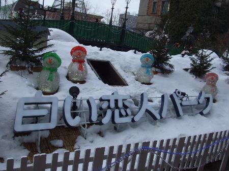 2011_0308北海道ツアー0007.JPG