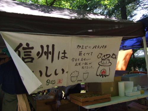 2017_0528クラフトフェア松本170032.JPG