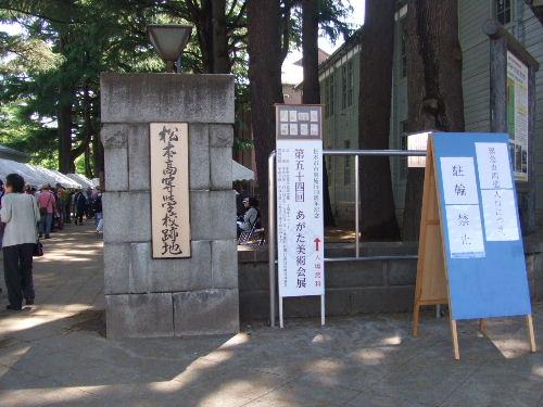 松本高等学校跡地.JPG